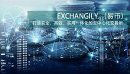 探讨非中心化交易所-Exchangily (亿币)实现安全,高效,实用一体化