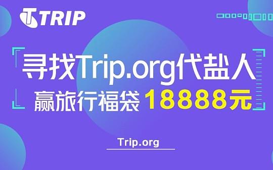 【价值18888元TRIP】区块链旅行项目Trip.org寻找全球代盐人!