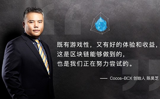 Cocos-BCX陈昊芝:道具交易将成区块链游戏核心玩法|金色财经独家专访