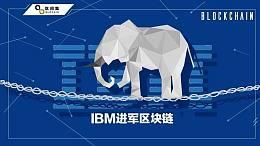 """区块链的新舞者:IBM能建立""""区块链王国""""吗?"""