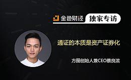 方图创始人兼CEO蔡良滨:通证的本质就是资产证券化