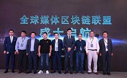 2018全球媒体区块链峰会召开 全球媒体区块链联盟正式成立发布《香港倡议》