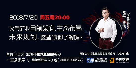 比特币世界直播:火币矿池CEO曹飞做客直播间