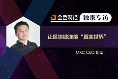 """专访MXC:让区块链连接""""真实世界"""""""