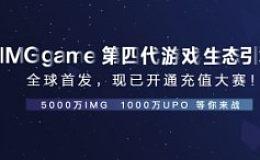 IMG正式登陆UBit Pro交易平台 涨幅逼近300%