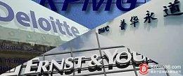 世界四大会计师事务所加入由台湾牵头的区块链财务审计体系试
