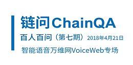 链问ChainQA百人百问第七期:VOICECOIN专场