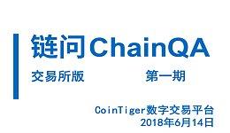 链问ChainQA百人百问第一期:CoinTiger专场 交易所版