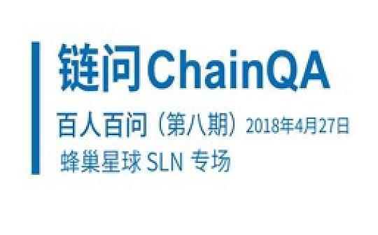 链问ChainQA百人百问第八期:蜂巢星球SLN专场
