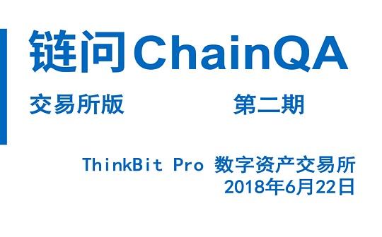 链问ChainQA百人百问第二期:ThinkBit Pro专场|交易所版