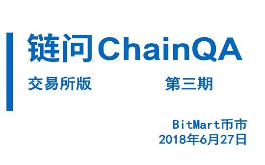 链问ChainQA百人百问第三期:BitMart专场|交易所版