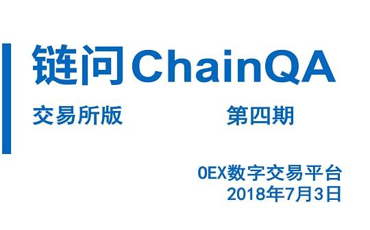 链问ChainQA百人百问第四期:OEX专场|交易所版