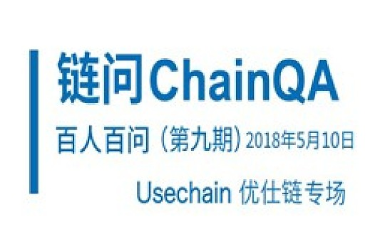 链问ChainQA百人百问第九期:Usechain 优仕链专场