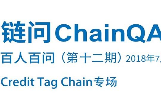 链问ChainQA百人百问第十二期:Credit Tag Chain专场