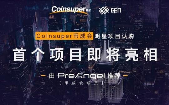 币成会首推项目引众人猜测,打新币模式受人瞩目