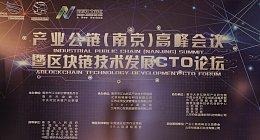 产业公链(南京)高峰会议暨区块链技术发展CTO论坛在南京召开
