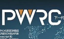 PowerChain ,下一代去中心化分布式DAPP开发平台