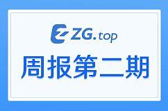 ZG.TOP大事记7.16-7.20