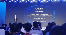 2018 OKEx产业共赢大会——金色财经现场图文直播