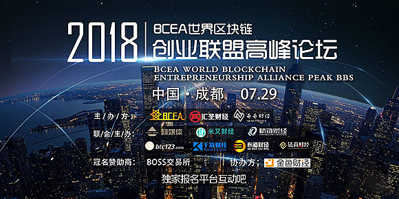 2018 BCEA世界区块链创业联盟高峰论坛-成都站
