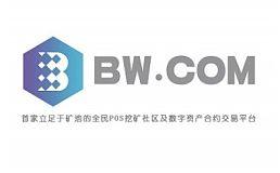 市值远被低估!细说BW期货交易所平台币BWB的升级逻辑在哪里?