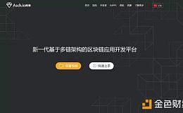 阿希链 阿希币 ASCH XAS 最新官网上线