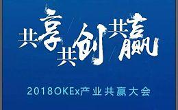 OKEx产业共赢大会 阿希链 阿希币 ASCH XAS 成为赞助方