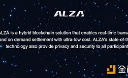 【King】ALZA,用于高频和微支付的离链技术驱动
