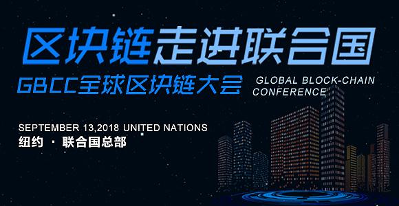 GBCC全球区块链大会将于9月13日在美国联合国总部召开