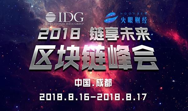 IDG2018链享未来区块链峰会