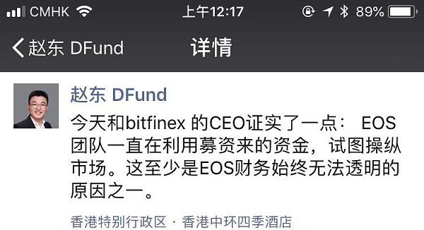 EOS团队操纵市场是真是假?Bitfinex CEO这样回答
