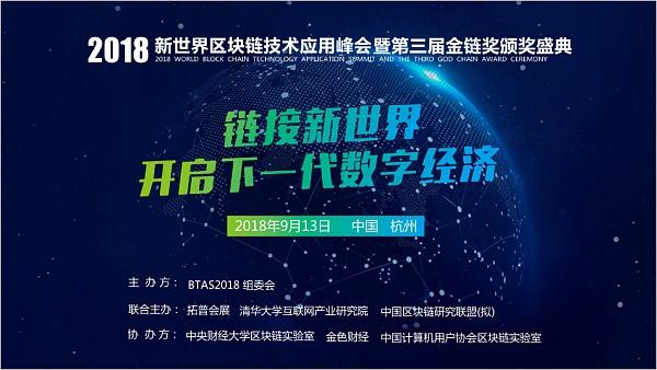 BTAS 2018第三届新世界区块链技术应用峰会  杭州站