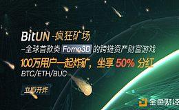 "BitUN类Fomo3D产品""疯狂矿场""7月25日上线 详细规则公布"