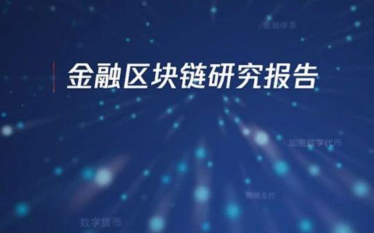 中国信通院与腾讯研究院联合发布金融区块链报告
