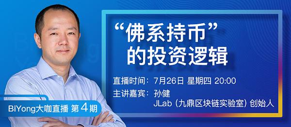 "BiYong大咖直播第四期:孙健 ""佛系持币""的投资逻辑"