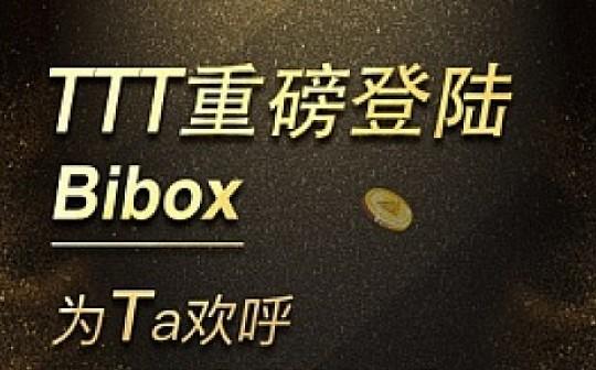TTT重磅登录Bibox交易所,百万豪礼等你来