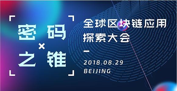 CHS首届全球区块链应用探索大会
