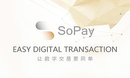 SoPay APP内测曝光:操作简便 0手续费