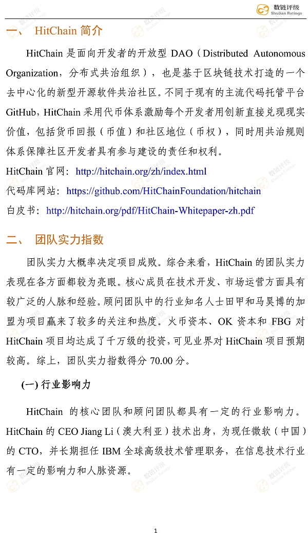 数链评级 | HitChain—火币、OK、FBG知名资本投资,但项目对标GitHub竞争较大