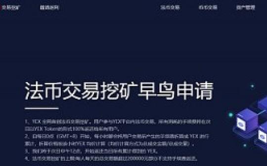 """交易挖矿又出新玩法   YEX交易所首创""""法币挖矿""""  公测名额14点开抢"""