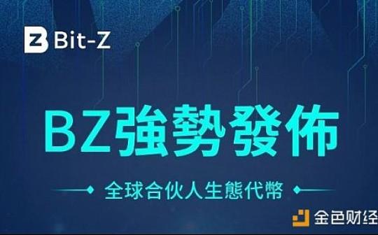 深挖Bit-Z:全力打造生态布局