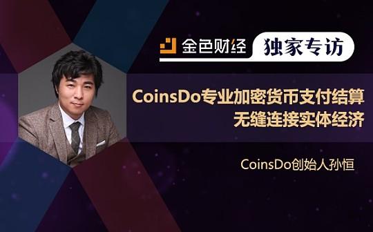 CoinsDo专业加密货币支付结算,无缝连接实体经济   金色财经专访
