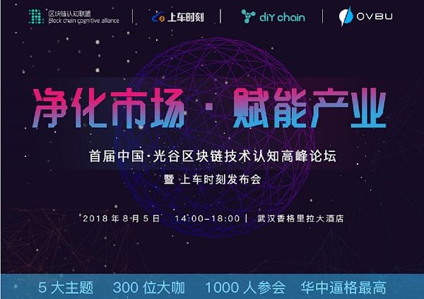 首届中国 · 光谷区块链技术认知高峰论坛