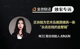 "RCCC联合创始人JUNJUN:区块链为艺术品溯源提供一条""永远在线的监管链""丨金色财经独家专访"