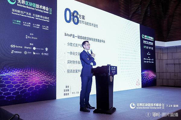 瑞士基金会 副总裁 Igor Basko发表了《区块链技术:提升传统金融效率》
