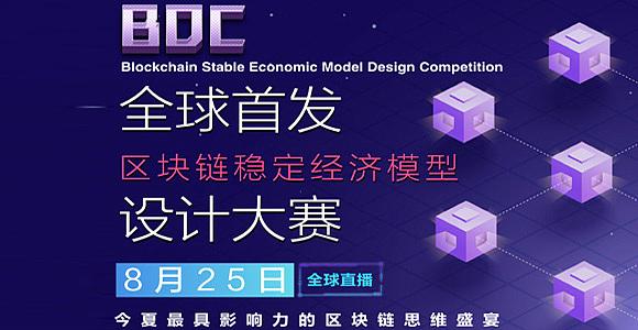 全球首发区块链稳定经济模型设计大赛