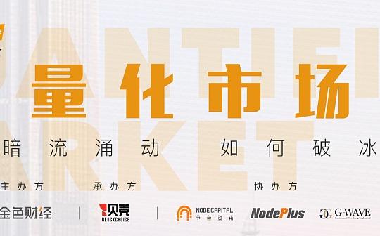 直播 | 金色沙龙深圳站第一期:量化市场-暗流涌动 如何破冰