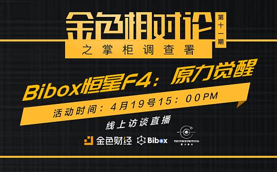 直播 | Bibox恒星F4:原力觉醒