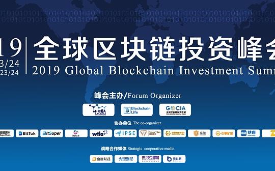 直播   2019年全球区块链投资峰会