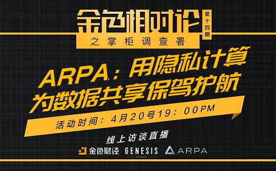 直播   ARPA:用隐私计算为数据共享保驾护航